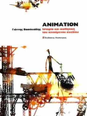 animation_vas