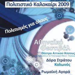 ATHINAIKO FESTIVAL 2009