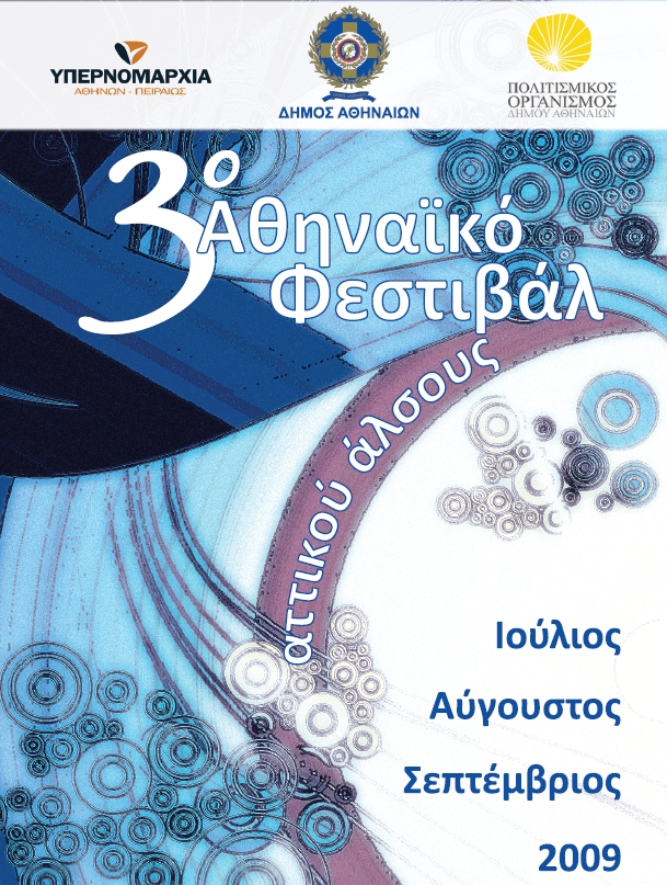banner ATTIKOY-big