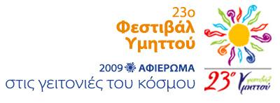 logo_fest_ymittou