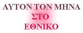 AYTON_TON_MHNA_STO_ETHNIKO