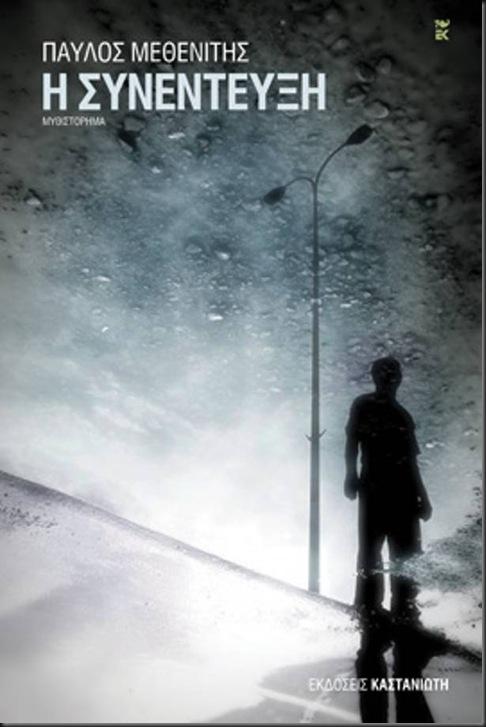 Η ΣΥΝΕΝΤΕΥΞΗ ΠΑΥΛΟΥ ΜΕΘΕΝΙΤΗ ΦΕΣΤΙΒΑΛ ΔΡΑΜΑΣ 23 9 2010 ΑΙΘΡΙΑ ΛΟΓΟΤΕΧΝΙΚΑ ΜΕΣΗΜΕΡΙΑ