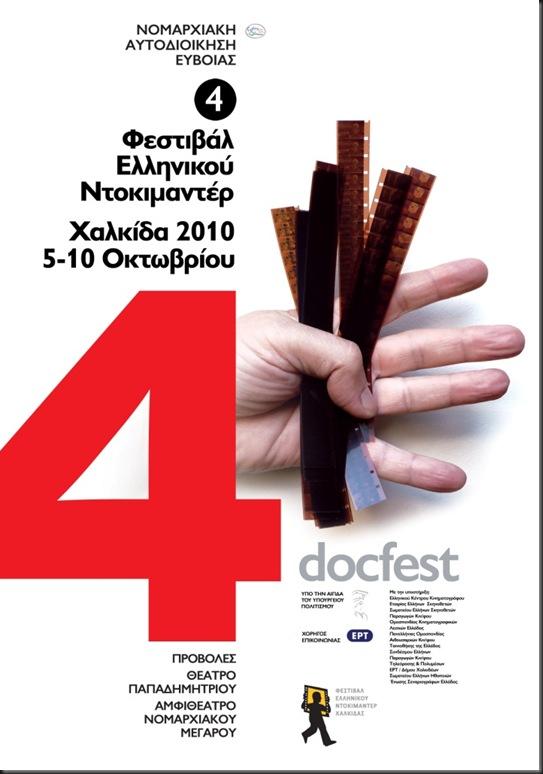 ΑΦΙΣΑ  4ο Φεστιβάλ Ελληνικού Ντοκιμαντέρ