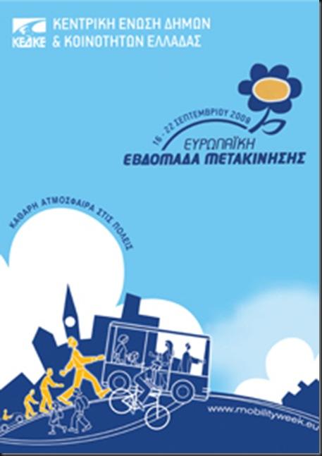 Evdomada_Metakinisis