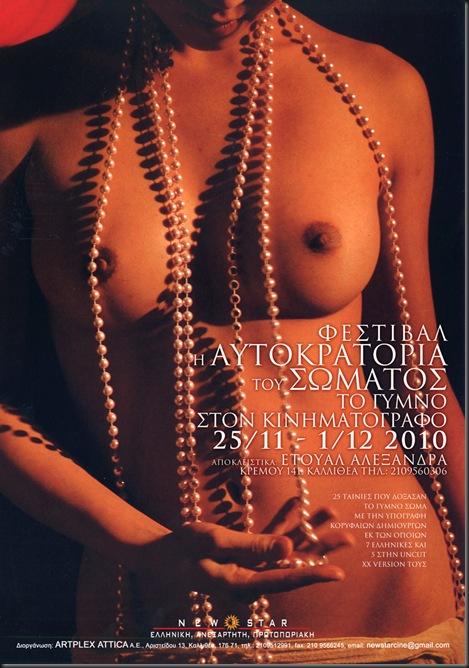 AYTOKRATORIA poster