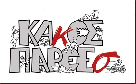 KAKES PAREES