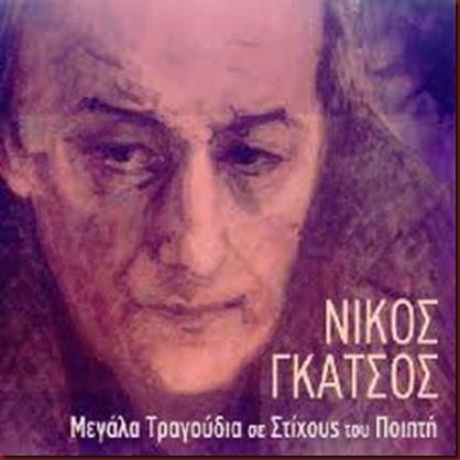 NIKOS GATSOS