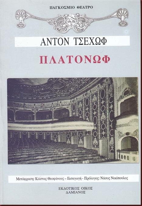PLATONOF