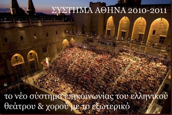 system athens 2010-2011