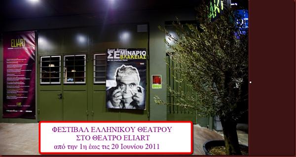 FESTIVAL_ELLHNIKOU_THEATROU_STO_ELIART