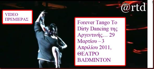 FOREVRE_TANGO_BADMINTON