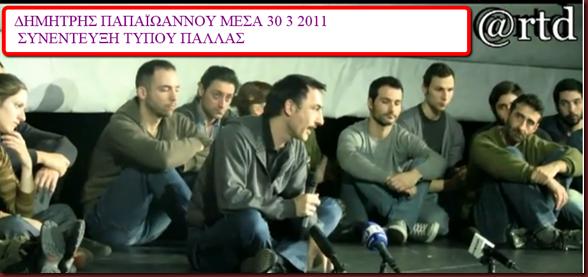 MESA_DIMITRIS_PAPAIOANNOU_PRESS_CONFERENCE