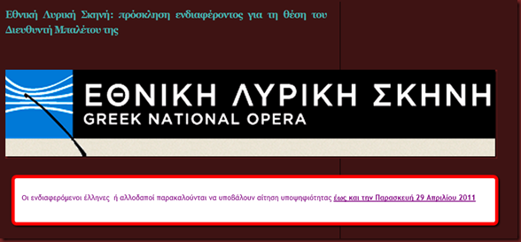 NATIONAL_OPERA_PROSKLISI_ENDIAFERONTOS_GIA_DNTH_MPALETOU_TIS