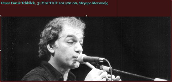 OMAR_FARUK_MEGARO_MOUSIKIS_31_3_2011