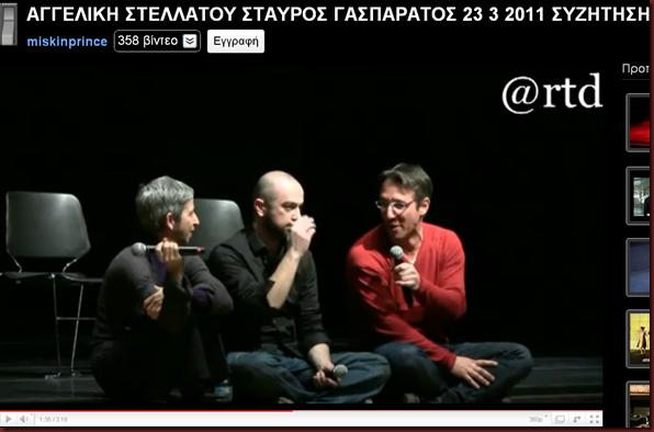 STELLATOU_GASPARATOS_23_3_2011_SYZHTHSH_ME_TO_KOINO