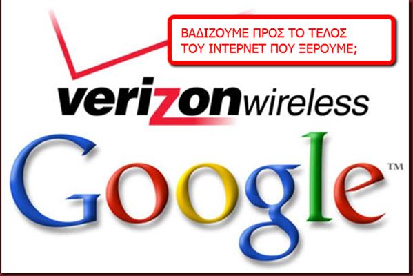 VADIZOUME_PROS_TO_TELOS_TOU_INTERNET_POU_XEROUME