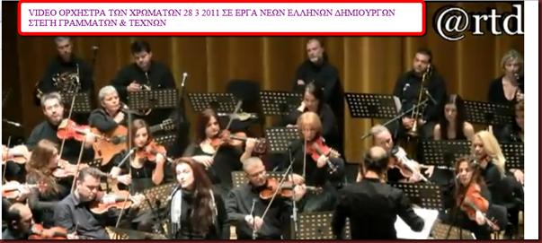 VIDEO_ORXISTRA_TON_XROMATON_28_3_2011_STEGI_GRAMMATON_KAI_TEXNON