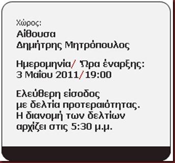 5_3_2011_megaron_elefteri_eisodos