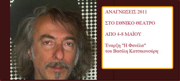 ANAGNOSEIS_2011_STO_ETHNIKO