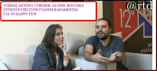 ΑΝΤΟΝΥ_CORDIER_ELODIE_BOUCHEZ_INTERVIEW_3_4_2011