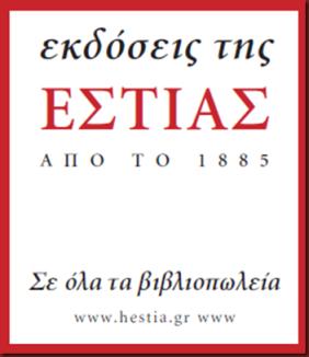 ekdoseis_tis_estias_apo_to_1885_thumb.png