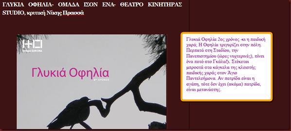 glykia_ofilia_kritiki_nikis_prassa