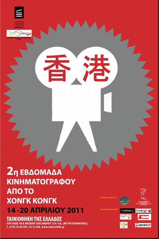 HK_Week_2011_poster