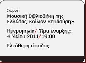mousiki_vivliothiki_4_5_2011