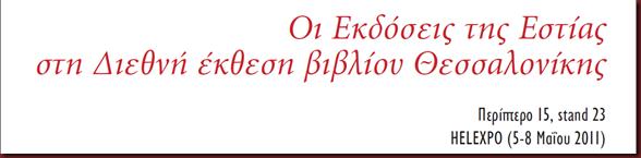 oi_ekdoseis_tis_estias_stin_diethni_ekthesi_vivliou_thess