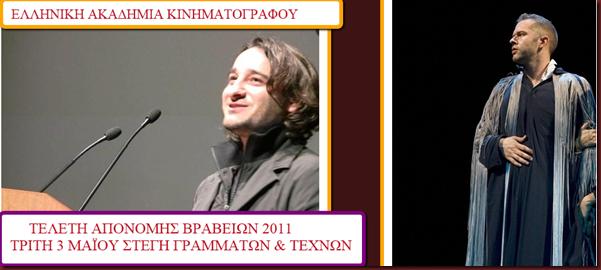 TELETI_APONOMIS_VRAVEION_EAK_2011