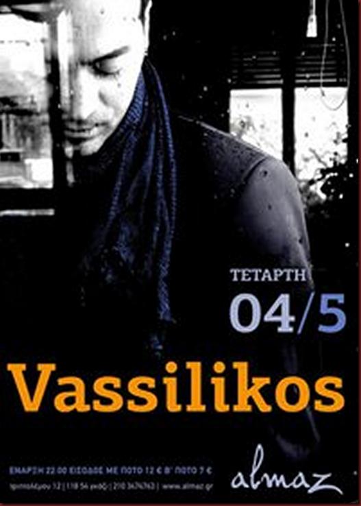 VASSILIKOS_4_5_2011_ALMAZ