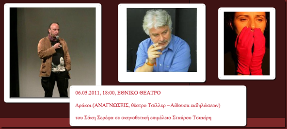 DRAKOI_SEREFA_TSAKIRH_ANAGNOSEIS_ETHNIKO