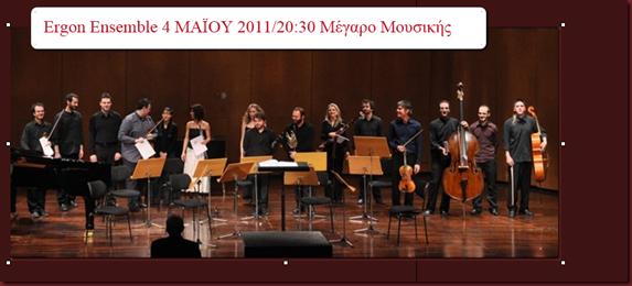 Ergon_Ensemble_4_MAY_2011_20-30_MEGARO