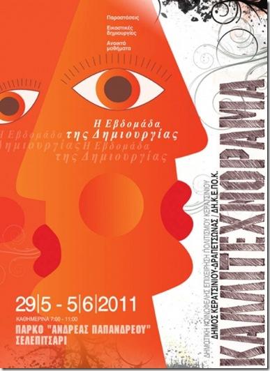 KALLITEXNORAMA 2011