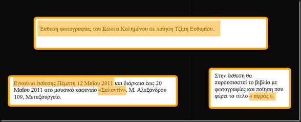 kolimenou_ekthesi_se_poiisi_efthimiou