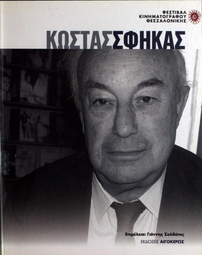 KOSTAS SFIKAS FESTIVAL THESSALONIKIS