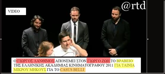 O_GIORGOS_LANTHIMOS_APONEMEI_STO_GIORGO_ZOI_TO_VRAVEIO_GIA_TAINIA_MIKROU_MIKOUS_EAK_2011