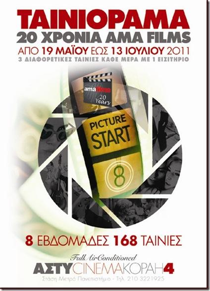 tainiorama2011afisa_
