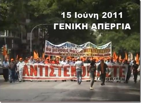 15_6_2011_GENIKI_APERGIA_VIDEO