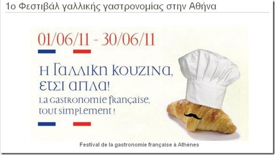 1o_festival_gallikis_gastronomias
