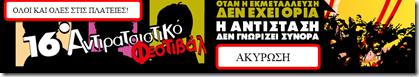 akyrosi_16ou_antiratsistikou_festival
