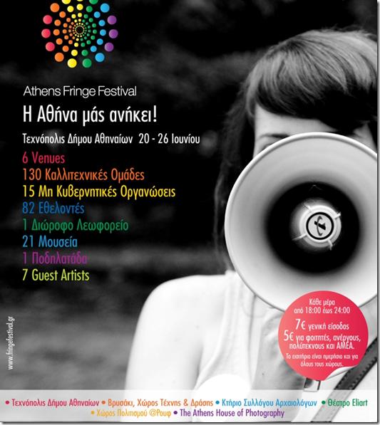 ATHENS_FRINGE_FESTIVAL_2011