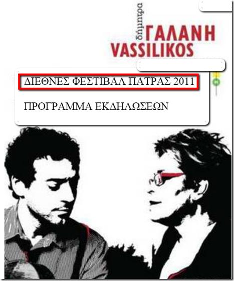 diethnes_festival_patras_2011