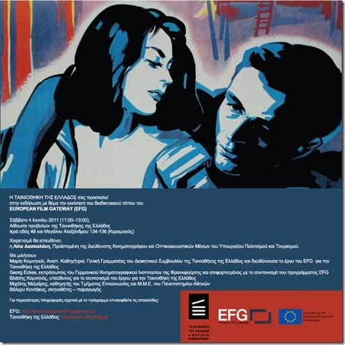 Invitation_greek_EFG