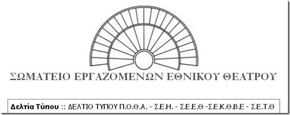KOINH_ANAKOINOSI_GIA_EPIDAVRO_2011