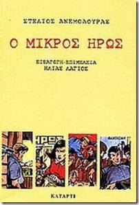 Mikros Hroas KATARTI