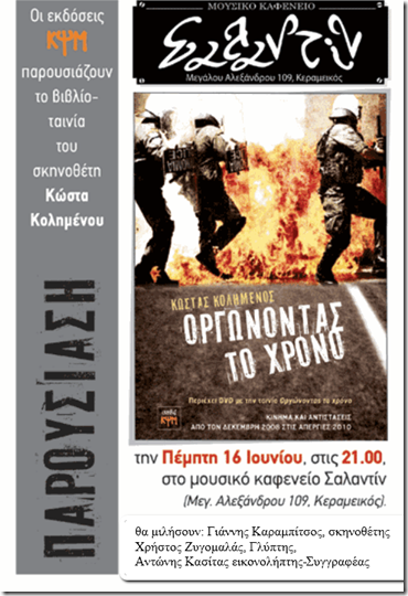 ORGONONTAS_TON_XRONO_VIVLIO-TAINIA_AFISA