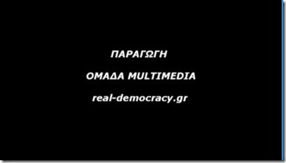 realdemocracygr_youtube_1