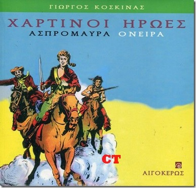 xartinoi-hroes