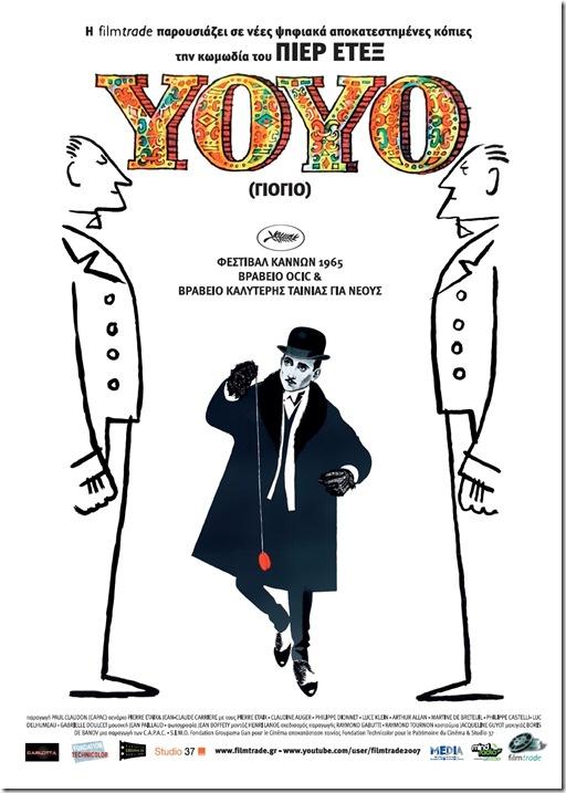 YOYO Greek Poster